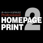 ホームページぷりんと2 Professional_DL版