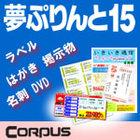 夢ぷりんと 15 ダウンロード版