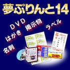 夢ぷりんと 14 ダウンロード版