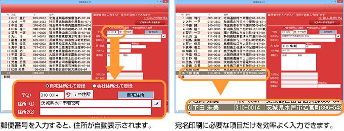 特急宛名入力の操作画面例