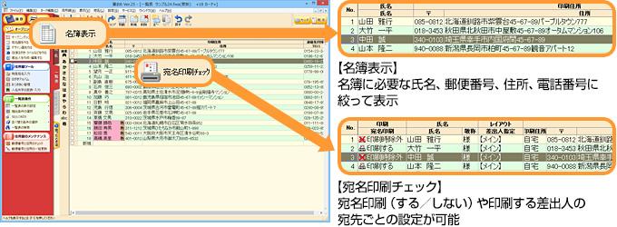かんたん一覧表印刷の操作画面例