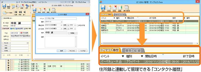 コンタクト履歴機能の画面例