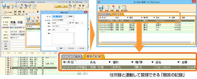 贈答管理機能の画面例
