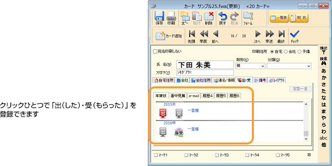 出受機能操作画面の例