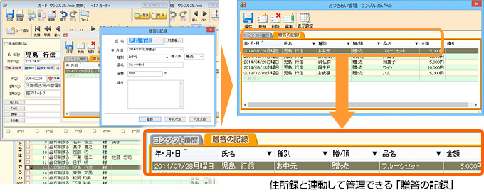 贈答管理機能の操作画面例