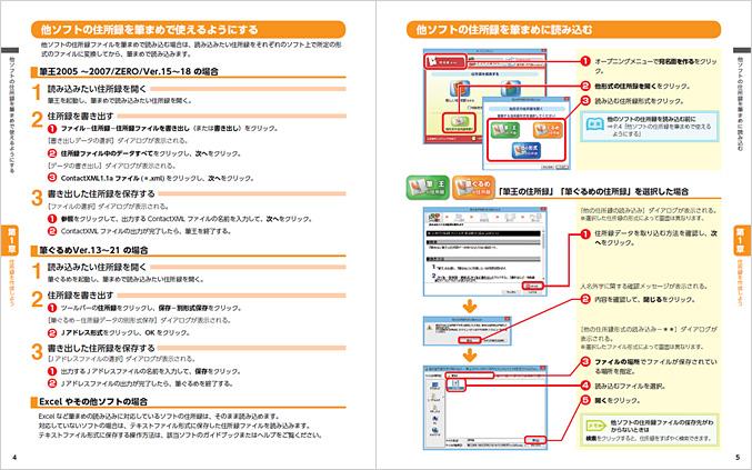 住所録活用ブック(PDF)のイメージ