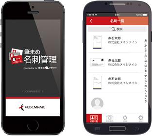 アプリ「筆まめ名刺管理」のイメージ