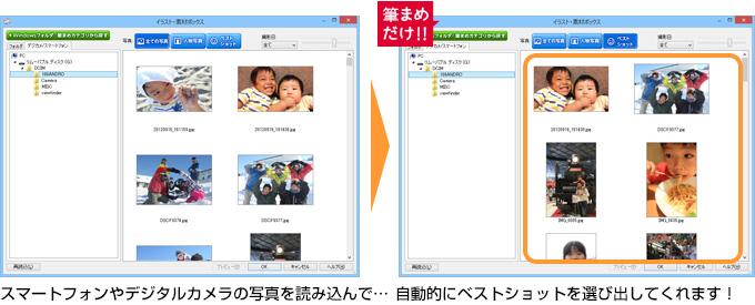 ベストショット検出の操作画面例