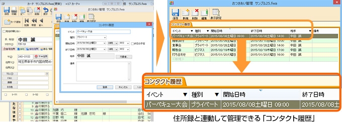 コンタクト履歴の操作画面例