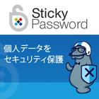 Sticky Password 7.0 デスクトップ 1 コンピューター