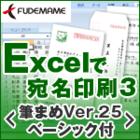 Excelで宛名印刷3<筆まめVer.25ベーシック付>