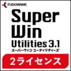 SuperWin Utilities3.1 (2ライセンス)