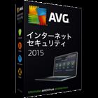 AVG インターネットセキュリティ 2015 1ライセンス (1年版)