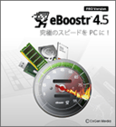 eBoostr 4.5 Professional ダウンロード版