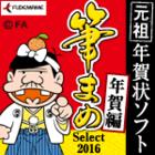 筆まめSelect2016 年賀編