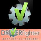 DRIVERfighter 1年版 ダウンロード版