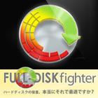 FULL-DISKfighter 1年版 ダウンロード版