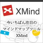 XMind Pro サブスクリプション