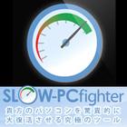 SLOW-PCfighter 1年版 ダウンロード版