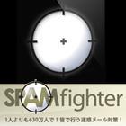 SPAMfighter Pro 1年版 ダウンロード版