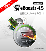 ebooster pro upgrade