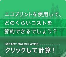エコぷりんとを使用して、どのくらいコストを節約できるでしょう?