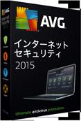 AVG インターネットセキュリティ 2015