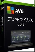 AVG アンチウイルス 2015