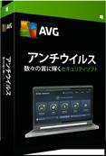AVG アンチウイルス 2016
