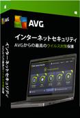 AVG インターネットセキュリティ 2016