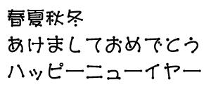 筆王:ARマッチ体B