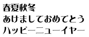 筆王:AR浪漫明朝体U