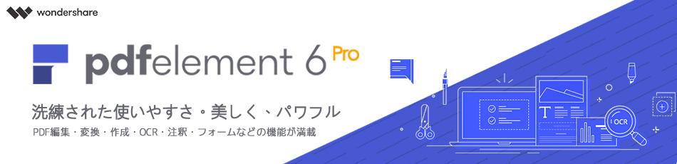 PDFelement 6 Pro (Win) ダウンロード版