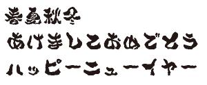 筆王:FDバジョカ凱書体