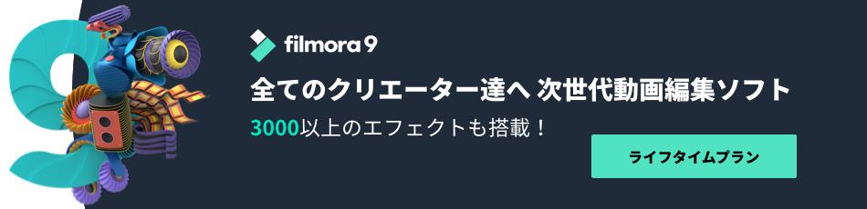 Filmora 9 (Win) ダウンロード版