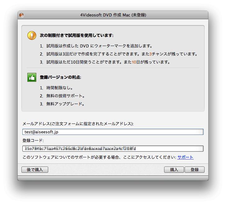 aisee-dvd-creator-mac5.png