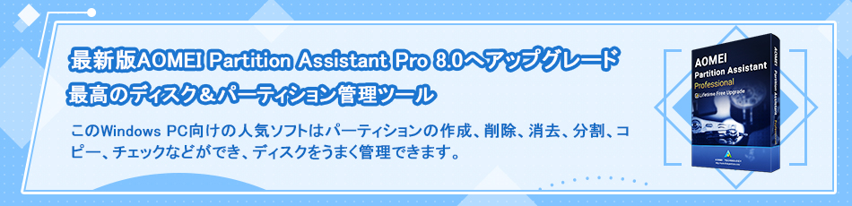 AOMEI Partition Assistant Professional (生涯アップグレード)