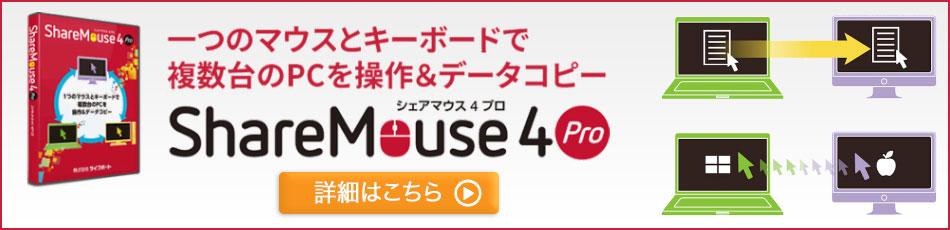 ShareMouse 4 Pro (ダウンロード版)