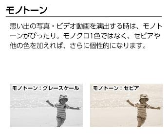 モノトーン/思い出の写真・ビデオ動画を演出する時は、モノトーンがぴったり。モノクロ1色ではなく、セピアや他の色を加えれば、さらに個性的になります。
