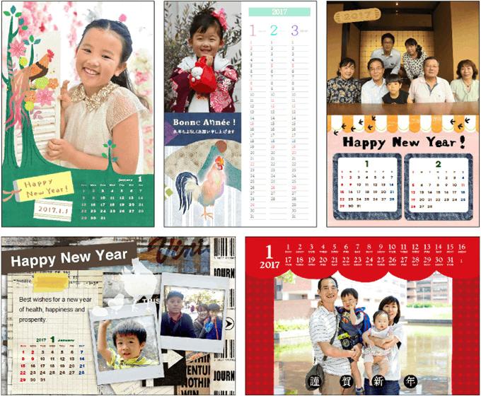 カレンダー年賀状