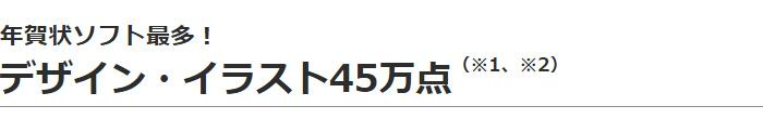デザイン・イラスト45万点