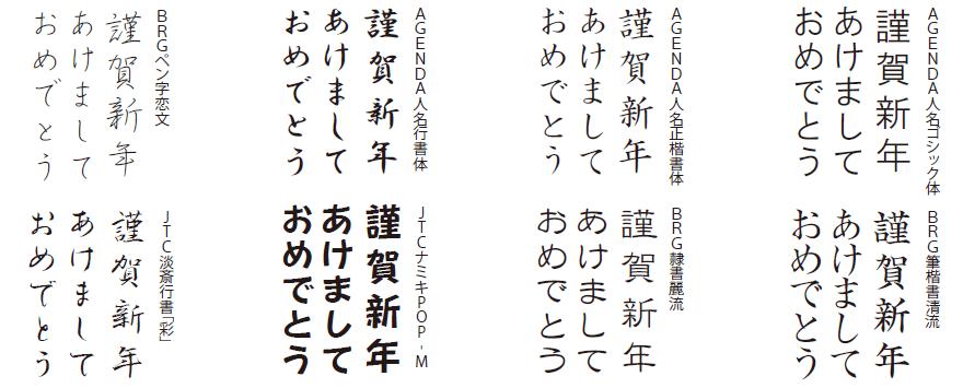 日本語フォント16種その1