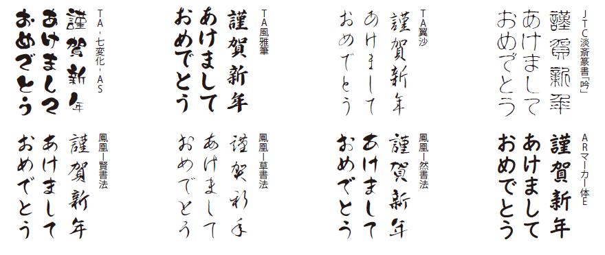 日本語フォント16種その2