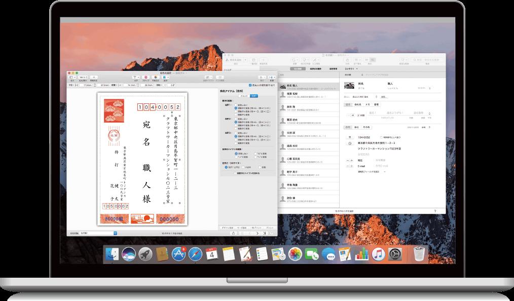 Mac と歩んで22 年。進化し続けるはがき作成ソフト