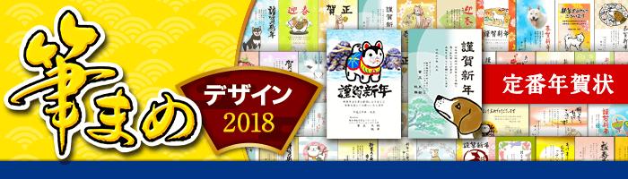 筆まめデザイン2018 定番年賀状