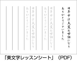 美文字レッスンシート