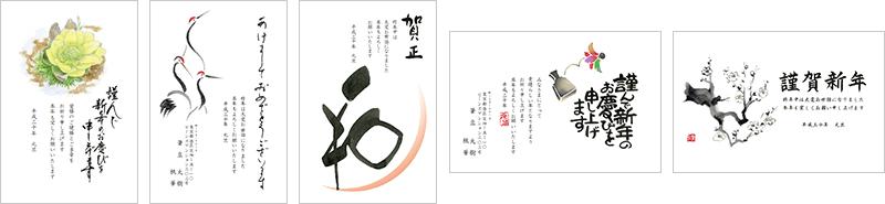 シンプル・エコデザイン - 縁起物年賀状