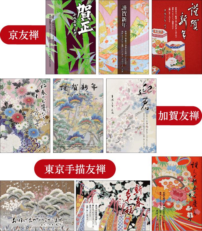 「日本三大友禅」デザイン年賀状