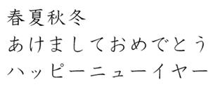 筆王:HG教科書体
