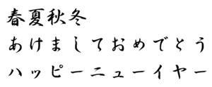 筆王:HG祥南行書体